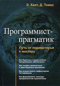 Программист-прагматик. Путь от подмастерья к мастеру. Э. Хант, Д. Томас