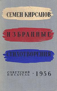 Семен Кирсанов. Избранные стихотворения