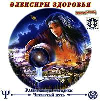 Элексиры здоровья (аудиокнига CD). А. Арлашин