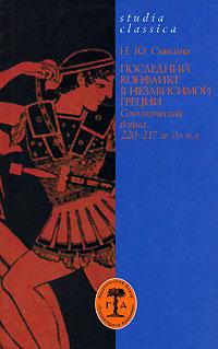 Последний конфликт в независимой Греции. Союзническая война 220-217 гг. до н.э. ( 978-5-93762-067-5 )