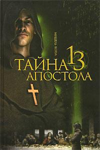 Тайна 13 апостола