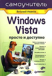 Windows Vista. Просто и доступно. Самоучитель