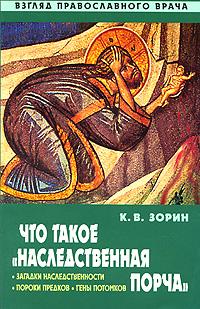 """Что такое """"наследственная порча"""". Взгляд православного врача. К. В. Зорин"""