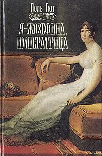 Я - Жозефина, императрица