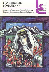 Грузинские романтики