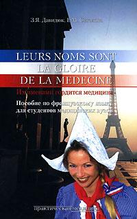 Их именами гордится медицина / Leurs noms sont la gloire de la medicine ( 5-98811-042-8 )