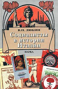 Социалисты в истории Италии ( 5-02-033844-3 )