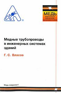 Медные трубопроводы в инженерных системах зданий ( 978-5-98267-026-7 )