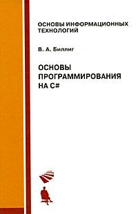 Основы программирования на С# ( 5-9556-0050-7, 5-94774-401-5 )
