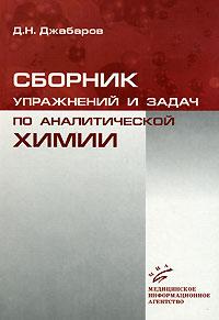Сборник упражнений и задач по аналитической химии ( 5-89481-510-X )