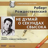 Не думай о секундах свысока (аудиокнига МР3)12296407Роберт Иванович Рождественский - русский поэт из плеяды шестидесятников, автор более полусотни книг, переведенных на многие языки, сценарист документальных фильмов. В те далекие годы оттепели, когда поэзия вырвалась на площади и стадионы, Рождественский стал властителем дум молодежи. Он оставался популярен и все последующие годы, потому что был Реквием, 210 шагов и другие известные всем поэмы, была прекрасная лирика, и, конечно, песни, которые пела вся страна (Песня неуловимых мстителей, Мгновения, Там, за облаками и др.). Звенящий, кристально-ясный мир поэта - это естественное продолжение его личности, его души, его судьбы. Он ненавидел темноту и тишину. Не надо молчания - пусть зазвучат стихи! Настоящую поэзию нужно читать и слушать. В эту аудиокнигу вошли стихотворения Роберта Рождественского из сборников разных лет. Значительная их часть - в авторском исполнении, что особенно дорого для настоящих ценителей поэтического творчества.