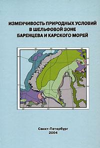 Изменчивость природных условий в шельфовой зоне Баренцева и Карского морей