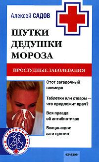 Шутки Дедушки Мороза. Простудные заболевания ( 5-9717-0058-8 )