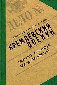 Книга Кремлевский опекун