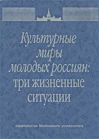 Культурные миры молодых россиян. Три жизненные ситуации ( 5-211-04301-4 )