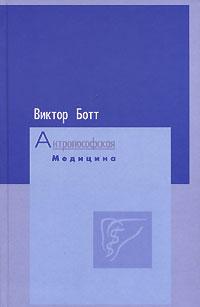 Антропософская медицина. Виктор Ботт