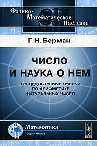 Число и наука о нем. Общедоступные очерки по арифметике натуральных чисел ( 978-5-382-00152-4 )