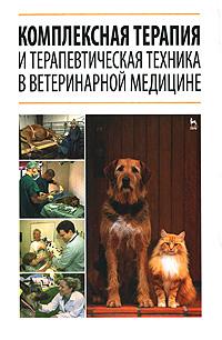 Комплексная терапия и терапевтическая техника в ветеринарной медицине12296407В учебном пособии приведен материал по важнейшим отраслям ветеринарии, объединяющий общебиологические, клинические, хирургические и терапевтические аспекты. Сведения изложены по общепринятой форме, соответствуют типовой учебной программе и современному состоянию ветеринарной науки и практики. Для преподавателей ветеринарных дисциплин, практических ветеринарных врачей и студентов, обучающихся по специальности Ветеринария.