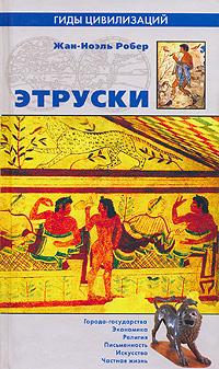 Этруски ( 978-5-9533-1931-7 )
