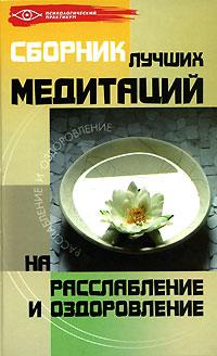Сборник лучших медитаций на расслабление и оздоровление. М. М. Бубличенко