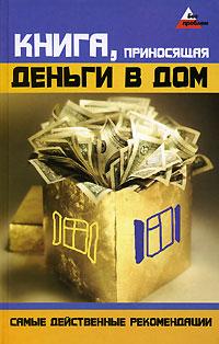 Книга, приносящая деньги в дом. Самые действенные рекомендации. А. В. Супрычев