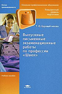 Выпускные письменные экзаменационные работы по профессии