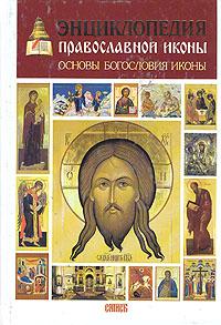Энциклопедия православной иконы. Основы богословия иконы