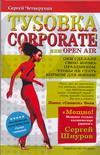 Ту s овка corporate, или Open Air