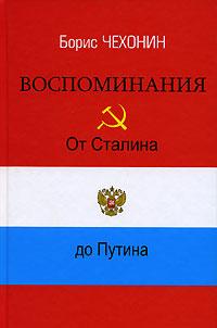 Борис Чехонин. Воспоминания