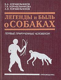 Легенды и быль о собаках. Первые прирученные человеком