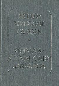Русско - финский словарь