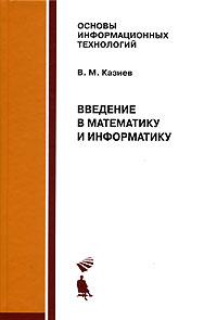 Введение в математику и информатику. В. М. Казиев