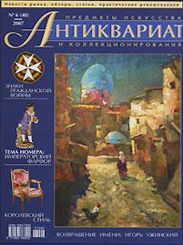Антиквариат, предметы искусства и коллекционирования, №6 (48), июнь 2007
