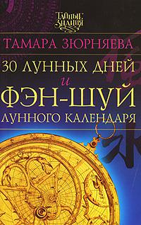 30 лунных дней и фэн-шуй лунного календаря. Тамара Зюрняева