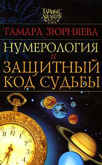 Нумерология и защитный код судьбы. Тамара Зюрняева