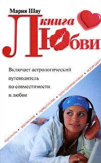Книга любви ( 978-5-17-034352-2, 978-5-271-13051-9, 0-7387-0545-4 )