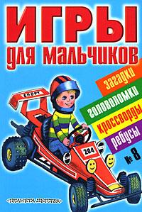 Игры для мальчиков. № 8 ( 978-5-17-020214-0, 978-2-271-07053-2 )
