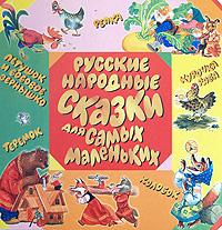 Русские народные сказки для самых маленьких12296407В этой книжке-картинке все самые лучшие русские народные сказки для маленьких. Мамы и папы, бабушки и дедушки, читайте своим малышам сказки, показывайте картинки, задавайте наводящие вопросы, предлагайте своим маленьким слушателям пересказать сказку своими словами. Развивайте своих малышей, прививайте им любовь к народному творчеству, к литературе, к слову, приобщайте малышей к прекрасному. Для чтения родителями детям. Формат: 28 см х 28 см.