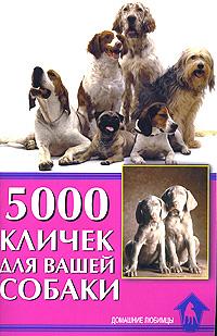 5000 кличек для вашей собаки. С. Гурьева