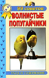 99 советов. Волнистые попугайчики. Уход и содержание