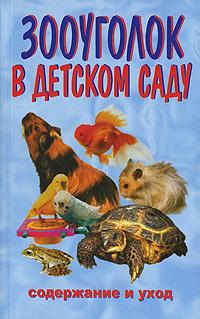 Зооуголок в детском саду ( 5-98435-518-3 )