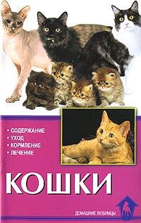 Кошки. Содержание и уход ( 978-5-98435-758-6, 3-8001-7438-3 )