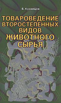 Товароведение второстепенных видов животного сырья ( 5-98435-370-9 )