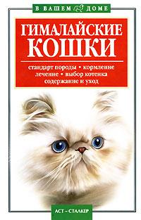 Гималайские кошки ( 5-17-041224-X, 966-09-0131-3 )