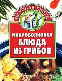 Микроволновка. Блюда из грибов ( 5-17-031786-7, 966-696-877-0 )