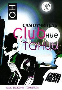 Clubные танцы. ОН ( 5-17-042143-5, 5-271-16014-9 )