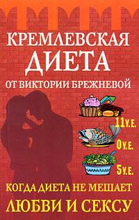 Кремлевская диета от Виктории Брежневой. Когда диета не мешает любви и сексу