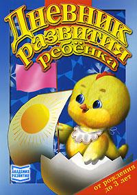 Купить Дневник развития ребенка от рождения до 3 лет, Е. И. Соколова
