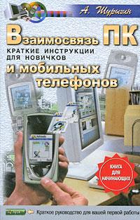 Взаимосвязь ПК и мобильных телефонов. Краткие инструкции для новичков ( 5-98435-408-X )