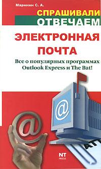 Электронная почта ( 5-477-00638-2 )